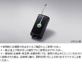 Удаленный запуск (LED, не мультифункциональный), удаленный запуск F / K, основная часть (LED, не мультифункциональный) для Toyota HIACE KDH201V-RHMDY-G (Июль 2010–Май 2012)